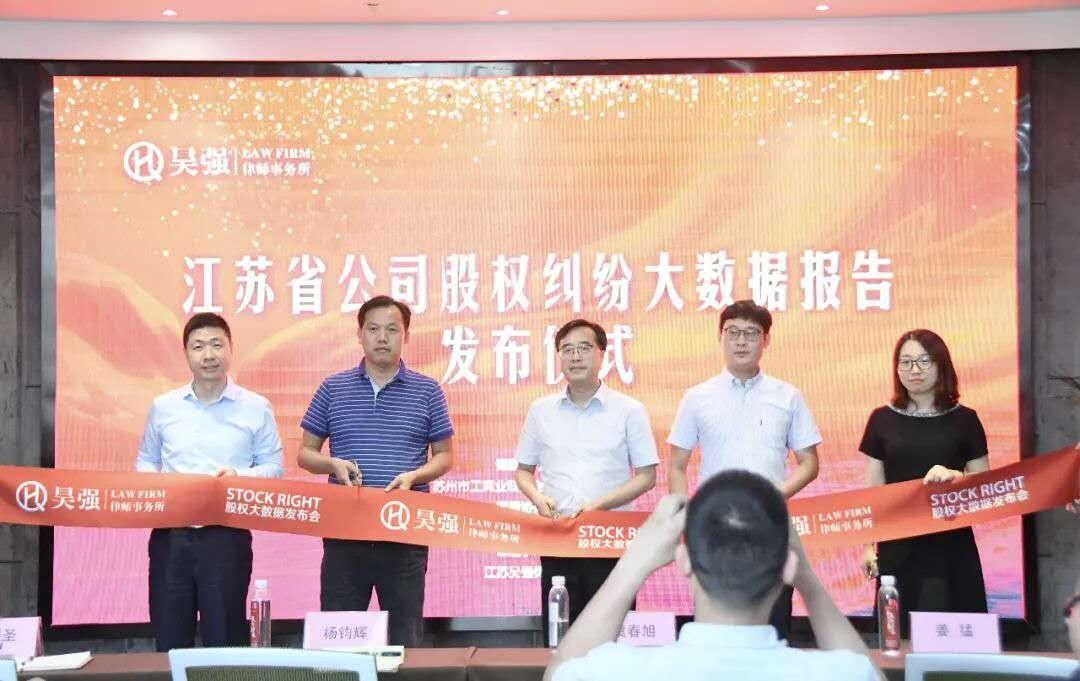 昊强新闻 | 江苏省公司股权纠纷大数据报告发布