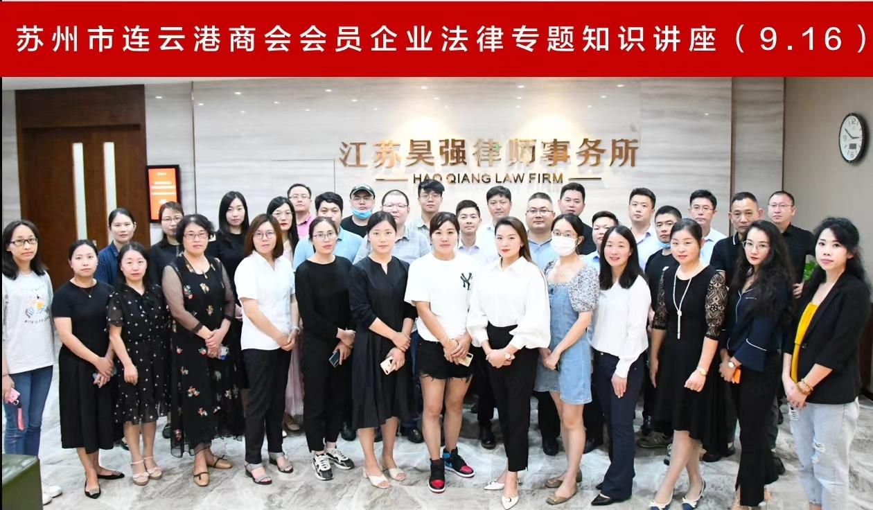 法企同行 | 苏州市连云港商会会员企业法律专题知识讲座在昊强律所成功举办