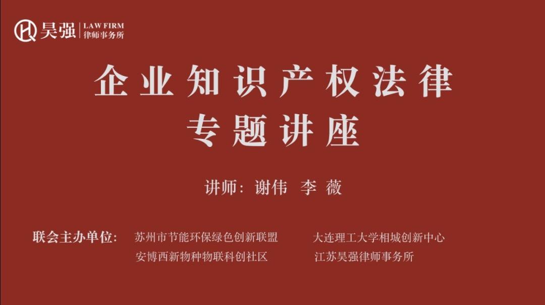 昊强新闻 | 昊强律所课程活动集锦