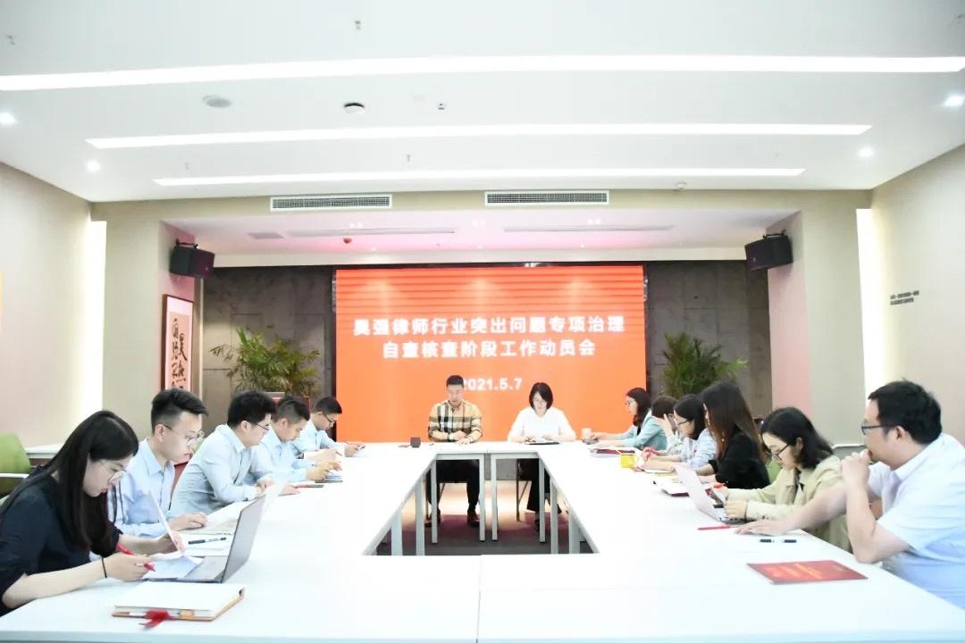 昊强新闻 | 昊强律所开展律师行业突出问题专项治理工作学习