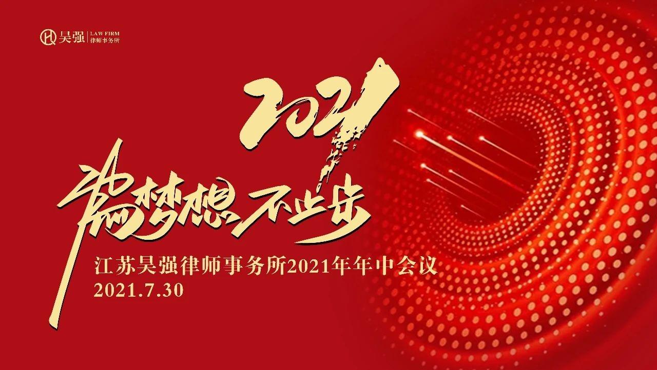 昊强新闻   为梦想,不止步 -- 昊强律所2021年中会议成功举办!